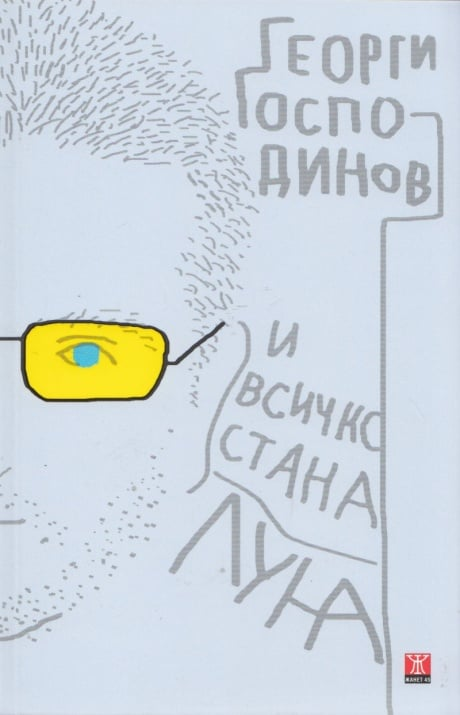 И ВСИЧКО СТАНА ЛУНА - ГЕОРГИ ГОСПОДИНОВ, ИК ЖАНЕТ 45