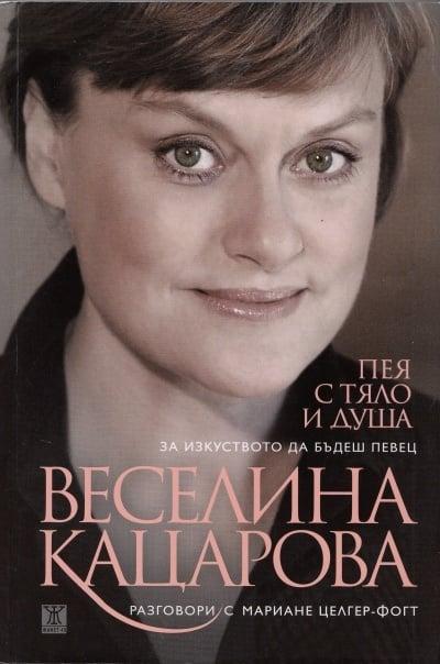 ПЕЯ С ТЯЛО И ДУША - ВЕСЕЛИНА КАЦАРОВА, ИК ЖАНЕТ 45