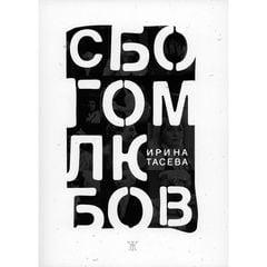 СБОГОМ, ЛЮБОВ - ИРИНА ТАСЕВА, ИК ЖАНЕТ 45