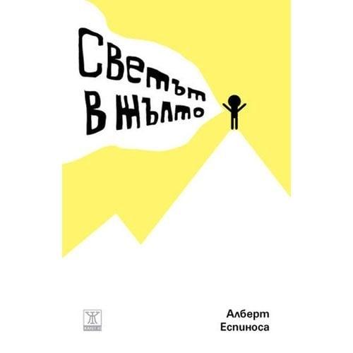 СВЕТЪТ В ЖЪЛТО - АЛБЕРТ ЕСПИНОСА, ИК ЖАНЕТ 45