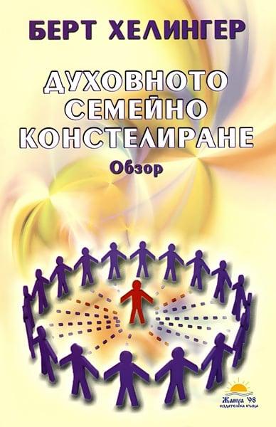 ДУХОВНОТО СЕМЕЙНО КОНСТЕЛИРАНЕ - БЕРТ ХЕЛИНГЕР, ЖАНУА-98