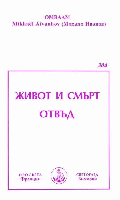ЖИВОТ И СМЪРТ ОТВЪД - ОМРААМ МИХАИЛ ИВАНОВ, ПРОСВЕТА ФРАНЦИЯ