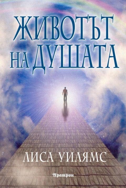 ЖИВОТЪТ НА ДУШАТА - ЛИСА УИЛЯМС