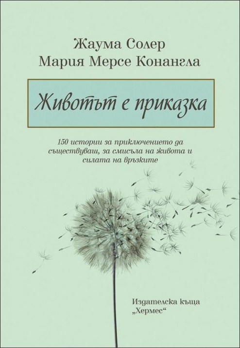 ЖИВОТЪТ Е ПРИКАЗКА - ЖАУМА СОЛЕР, МАРИЯ МЕРСЕ КОНАНГЛА - ХЕРМЕС