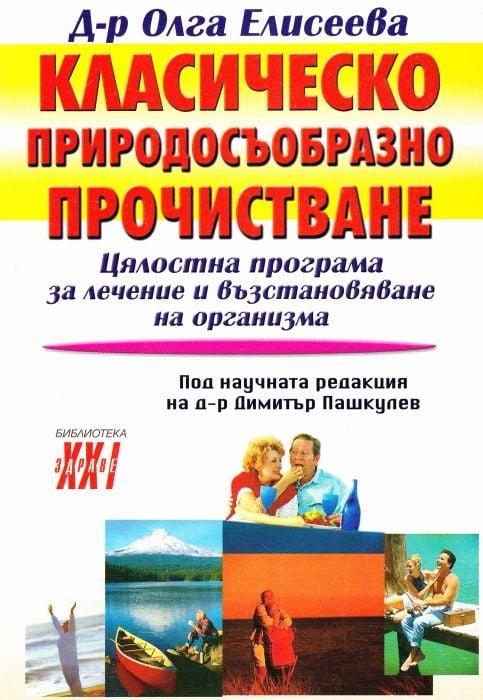 КЛАСИЧЕСКО ПРИРОДОСЪОБРАЗНО ПРОЧИСТВАНЕ – Д-Р ОЛГА ЕЛИСЕЕВА, ХОМО ФУТУРУС