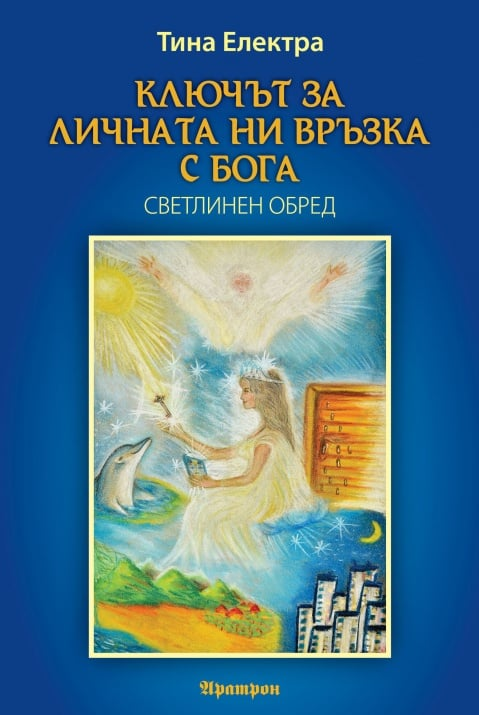 КЛЮЧЪТ ЗА ЛИЧНАТА НИ ВРЪЗКА С БОГА  Светлинен обред -Тина Електра