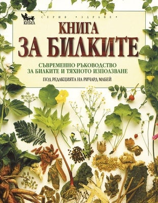 Книга за билките - Ричард Мабей