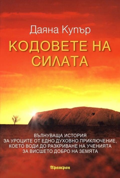 КОДОВЕТЕ НА СИЛАТА  Вълнуваща история за уроците от едно духовно приключение, което води до разкриване на ученията за Висшето добро на Земята, Даяна Купър