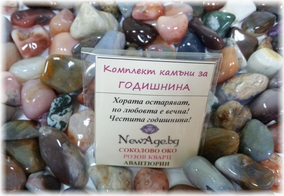 Комплект от естествени камъни за ГОДИШНИНА, с пожелание