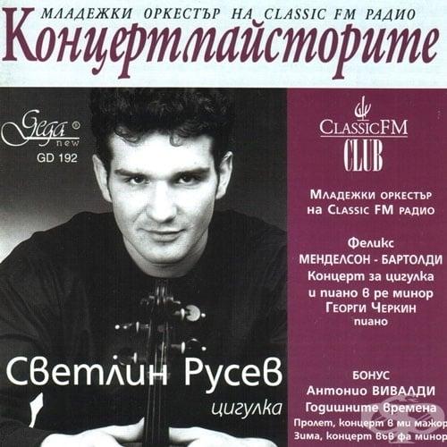 КОНЦЕРТМАЙСТОРИТЕ - СВЕТЛИН РУСЕВ, ЦИГУЛКА - компакт диск, GEGA NEW