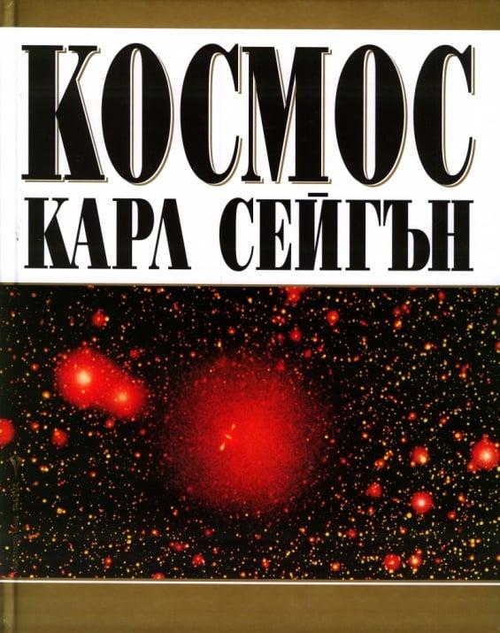 Космос, Карл Сейгън