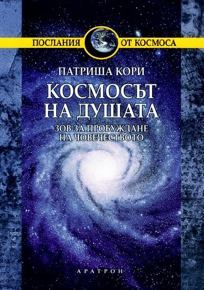 КОСМОСЪТ НА ДУШАТА  ЗОВ ЗА ПРОБУЖДАНЕ НА ЧОВЕЧЕСТВОТО, Патриша Кори