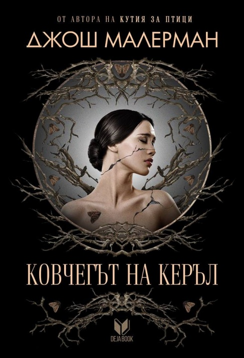КОВЧЕГЪТ НА КЕРЪЛ - ДЖОШ МАЛЕРМАН - СИЕЛА