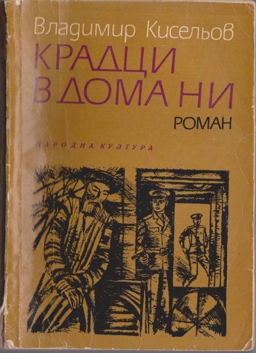 КРАДЦИ В ДОМА НИ - Владимир Кисельов