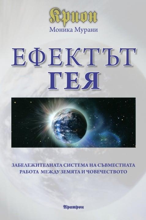 КРИОН – ЕФЕКТЪТ ГЕЯ  Забележителната система на съвместната работа между Земята и човечеството -Моника Мурани, АРАТРОН