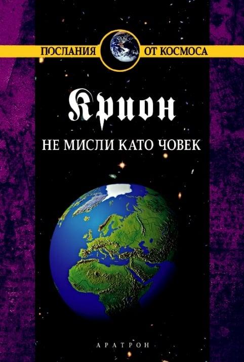 КРИОН - НЕ МИСЛИ КАТО ЧОВЕК - КНИГА ВТОРА