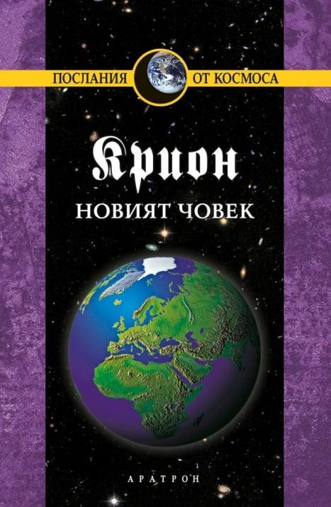КРИОН - НОВИЯТ ЧОВЕК, книга 14, АРАТРОН