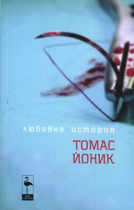ЛЮБОВНА ИСТОРИЯ - ТОМАС ЙОНИК, БЛЕК ФЛАМИНГО