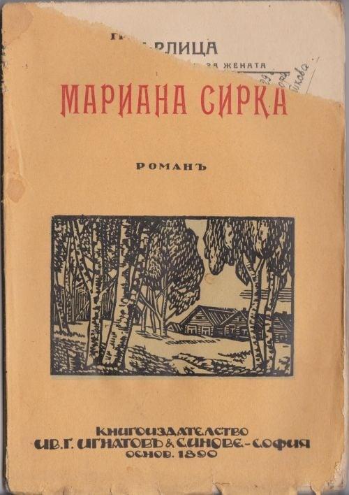 МАРИАНА СИРКА - ГРАЦИЯ ДЕЛЕДА