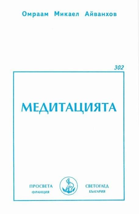 МЕДИТАЦИЯТА - ОМРААМ МИКАЕЛ АЙВАНХОВ, ПРОСВЕТА ФРАНЦИЯ