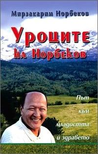 УРОЦИТЕ НА НОРБЕКОВ - МИРЗАКАРИМ НОРБЕКОВ, ЖАНУА – 98