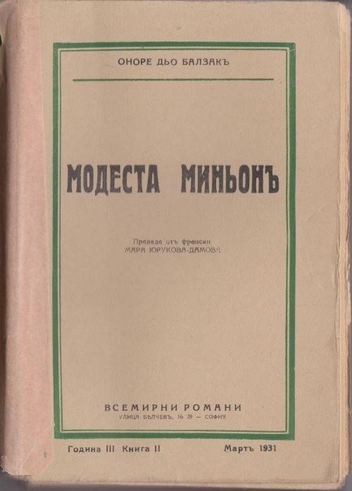 МОДЕСТА МИНЬОН - ОНОРЕ ДЬО БАЛЗАК