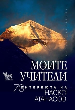 Моите Учители 70 интервюта на Наско Атанасов, Атанас (Наско) Атанасов