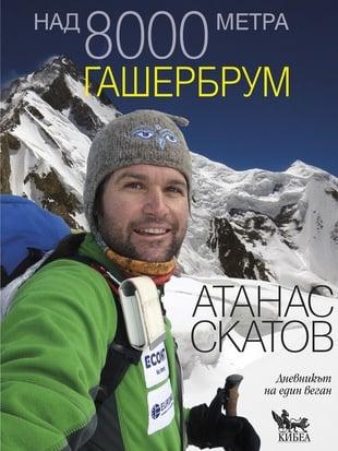 Над 8000 метра. Гашербрум Дневникът на един веган, Атанас Скатов