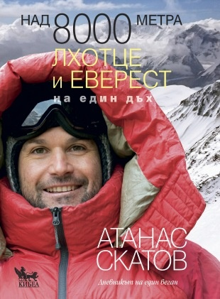 Над 8000 метра. Лхотце и Еверест на един дъх Дневникът на един веган, Атанас Скатов
