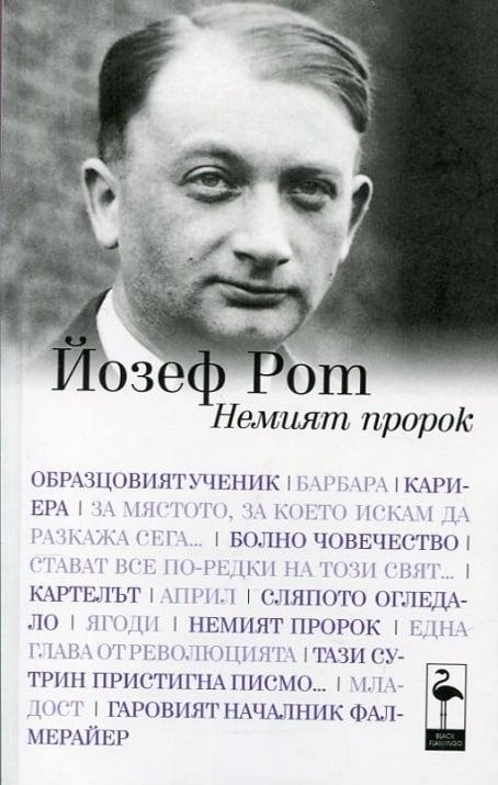 НЕМИЯТ ПОРОК - ЙОЗЕФ РОТ, БЛЕК ФЛАМИНГО