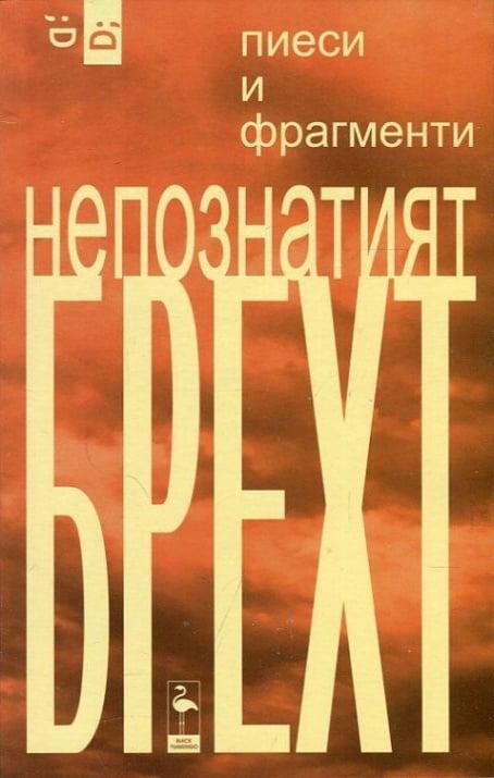 НЕПОЗНАТИЯТ БРЕХТ - БЕРТОЛД БРЕХТ, БЛЕК ФЛАМИНГО