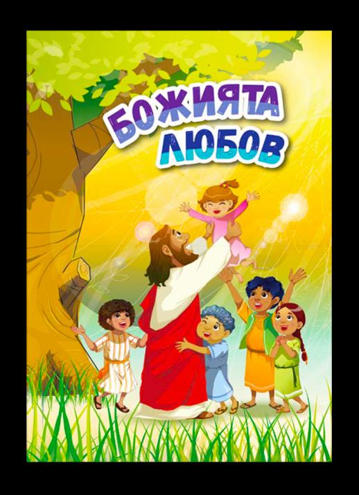 БОЖИЯТА ЛЮБОВ - първо преработено издание