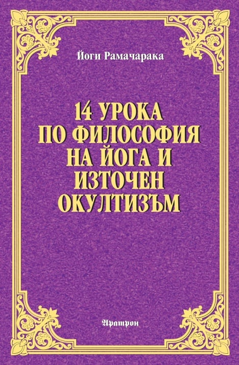 14 УРОКА ПО ФИЛОСОФИЯ НА ЙОГА И ИЗТОЧЕН ОКУЛТИЗЪМ - Йоги Рамачарака, АРАТРОН