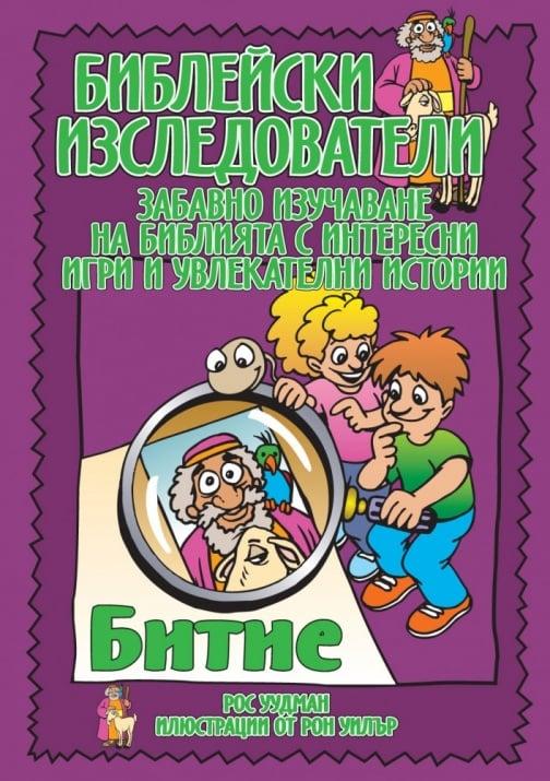 Библейски изследователи - Битие, Българско Библейско Дружество