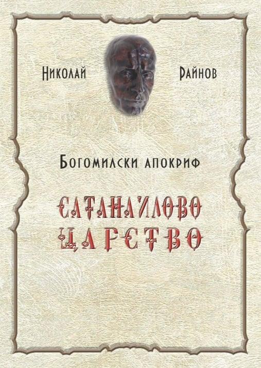 Богомилски апокриф: Сатанаилово царство, ИК ВИДЕЛИНА
