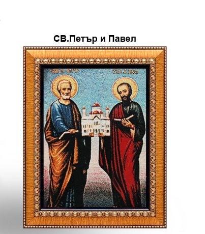 ГОБЛЕН СВЕТИ ПЕТЪР И ПАВЕЛ - почитани като братя, COSMOPOLIS