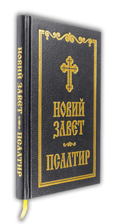 НОВИЙ ЗАВЕТ - ПСАЛТИР - синодално издание