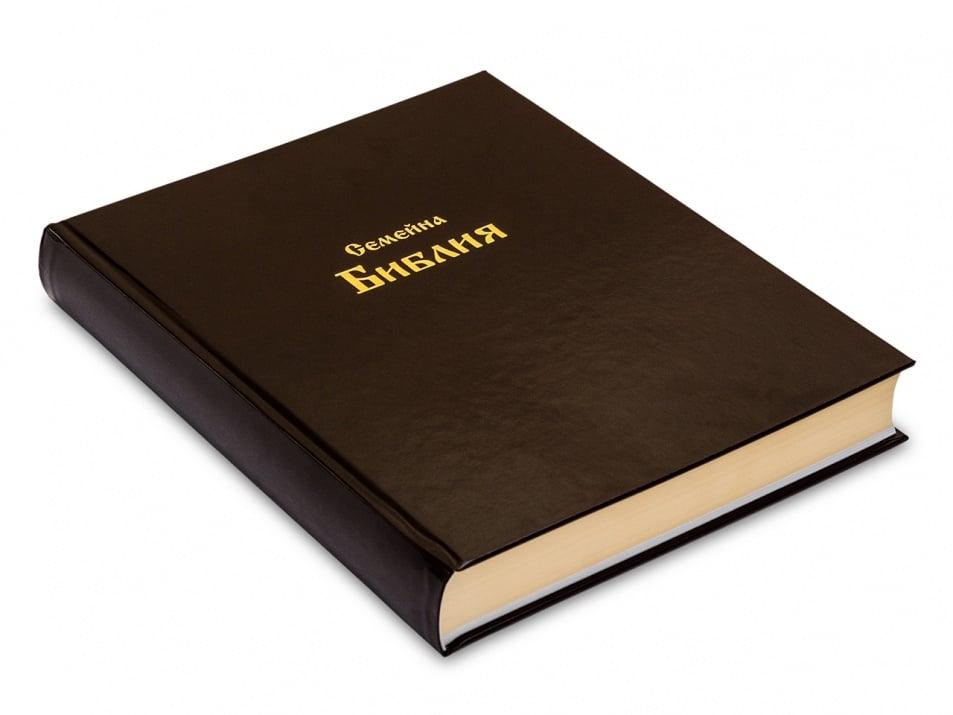 Семейна библия твърди кафеви к-ци