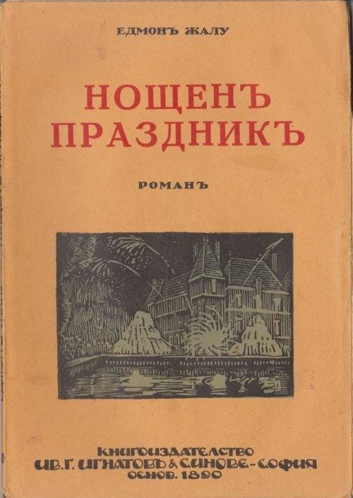 НОЩЕН ПРАЗНИК - ЕДМОНД ЖАЛУ