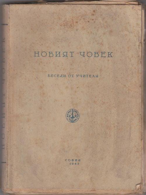 НОВИЯТ ЧОВЕК - беседи от Учителя Петър Дънов