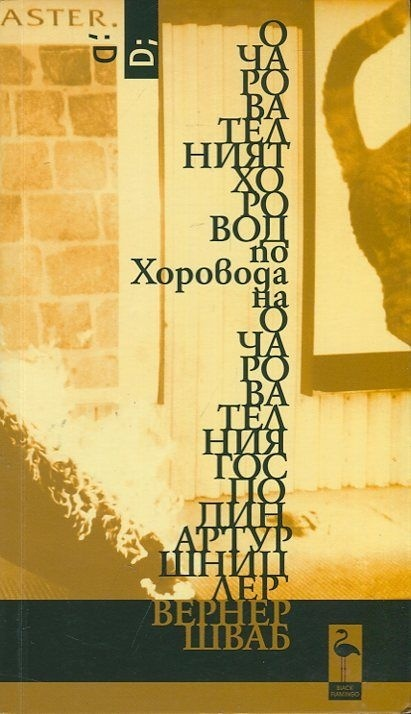 ОЧАРОВАТЕЛНИЯТ ХОРОВОД ПО ХОРОВОДА НА ОЧАРОВАТЕЛНИЯ ГОСПОДИН АРТУР ШНИЦЛЕР - ВЕРНЕР ШВАБ, БЛЕК ФЛАМИНГО