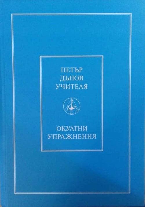 ОКУЛТНИ УПРАЖНЕНИЯ, Петър Дънов - УЧИТЕЛЯ