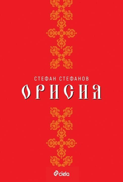 ОРИСИЯ - СТЕФАН СТЕФАНОВ - СИЕЛА
