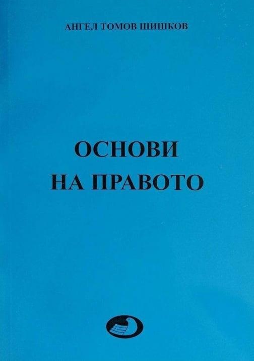 Основи на правото - Ангел Томов Шишков