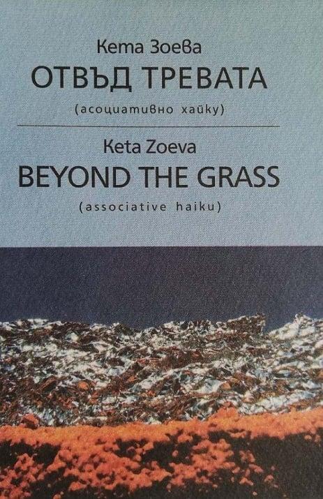 Отвъд тревата - Кета Зоева