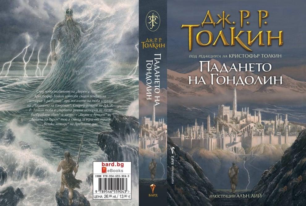 Падането на Гондолин, Дж. Р. Р. Толкин