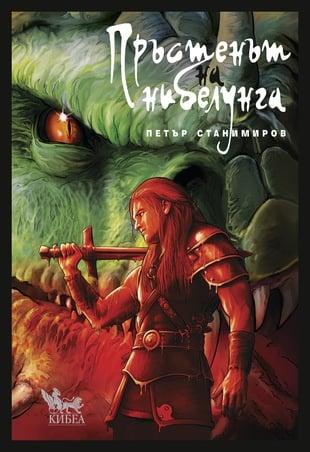 Пръстенът на нибелунга (мека корица) Графична новела, Петър Станимиров