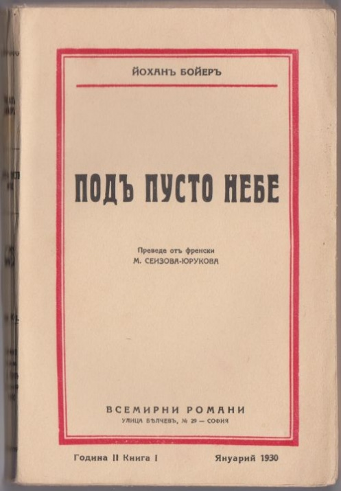 ПОД ПУСТО НЕБЕ - ЙОХАН БОЙЕР