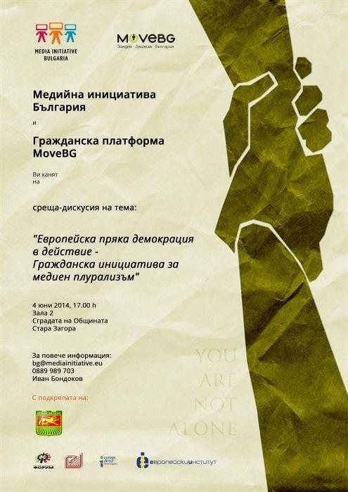 """""""Европейска пряка демокрация в действие – Гражданска инициатива за медиен плурализъм"""" - 4 юни, 2014 година, Стара Загора"""