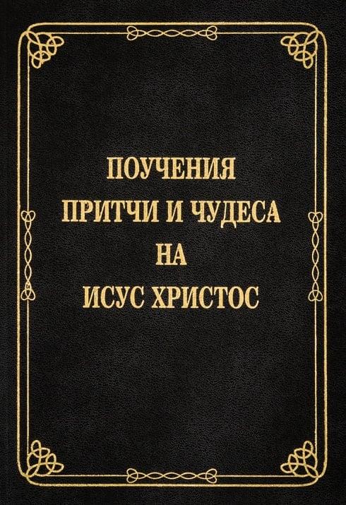 ПОУЧЕНИЯ, ПРИТЧИ И ЧУДЕСА НА ИСУС ХРОСТОС - ФОНДАЦИЯ БИБЛЕЙСКА ЛИГА